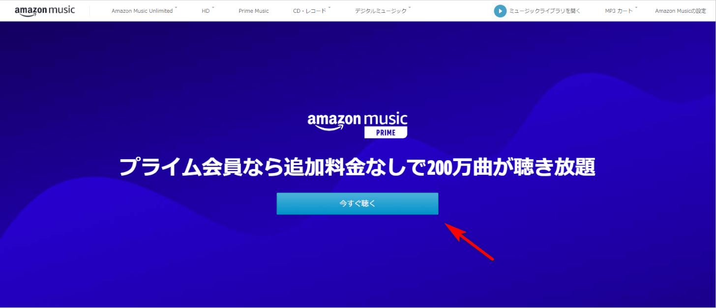amazon musicトップ画面