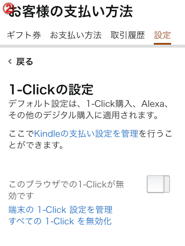 1-Clickn設定