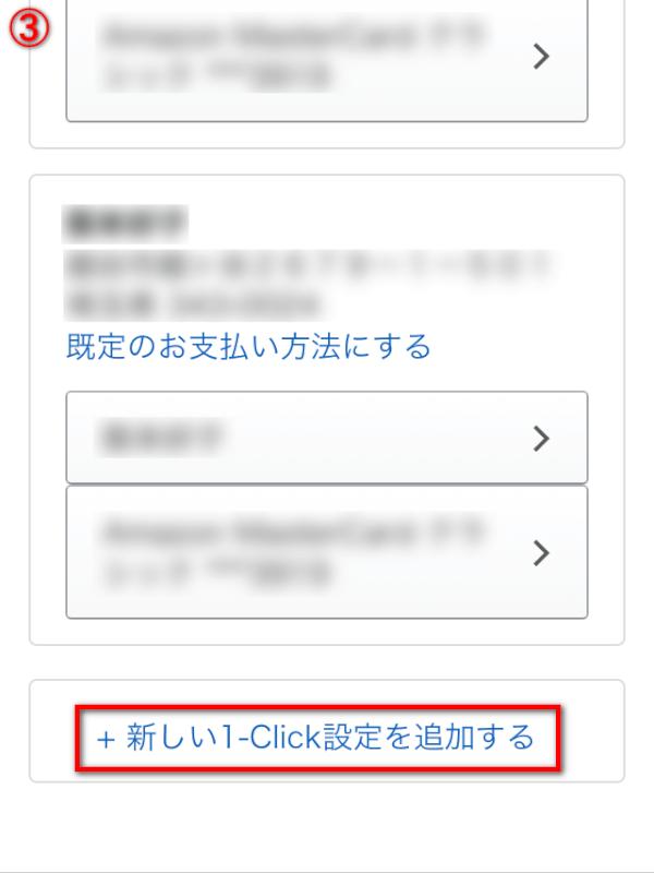 新しい1-Click設定を追加する