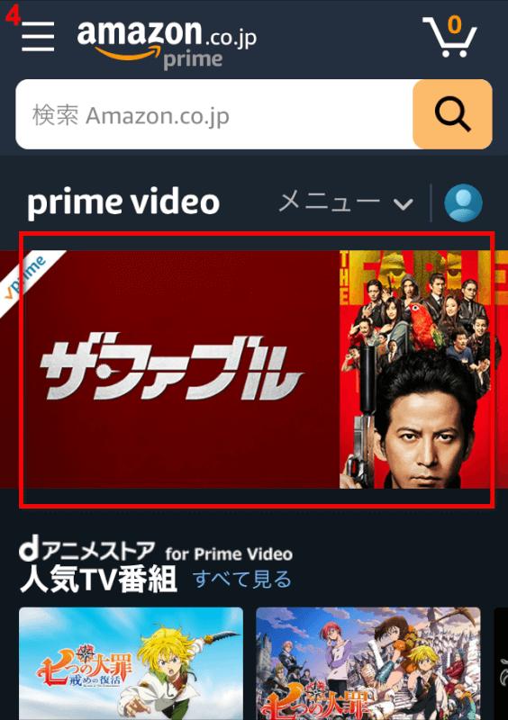 Prime Videoホーム