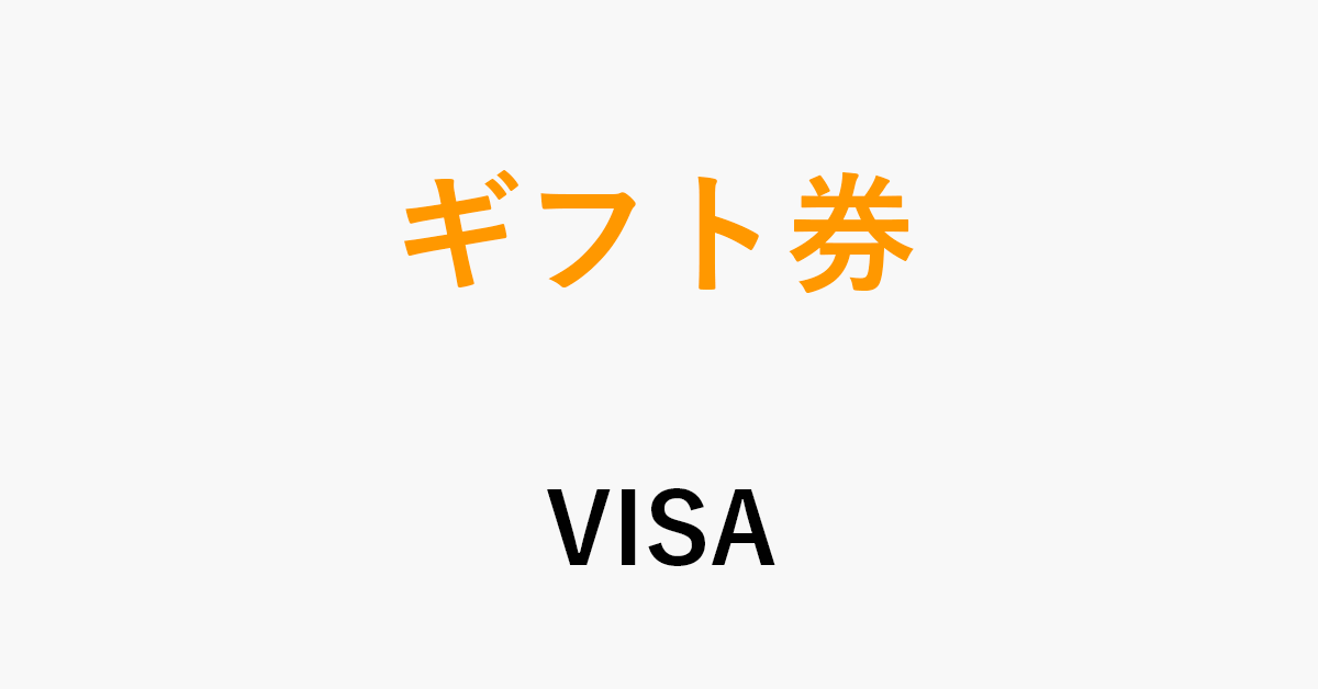 Visaギフトカードを使い切るならAmazonギフト券がおすすめ