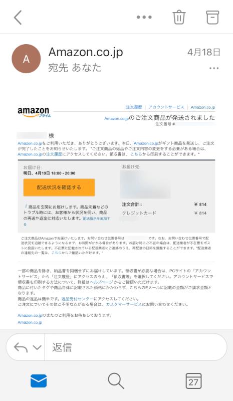 注文お知らせメール